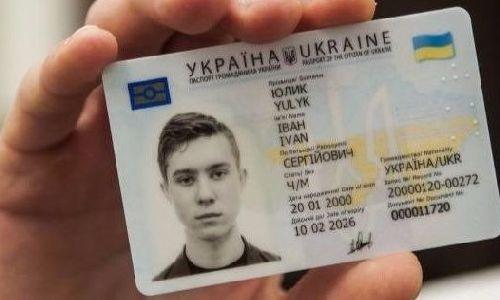 """Результат пошуку зображень за запитом """"id паспорт"""""""