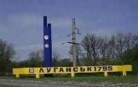 Луганчан призывают не выходить на улицу