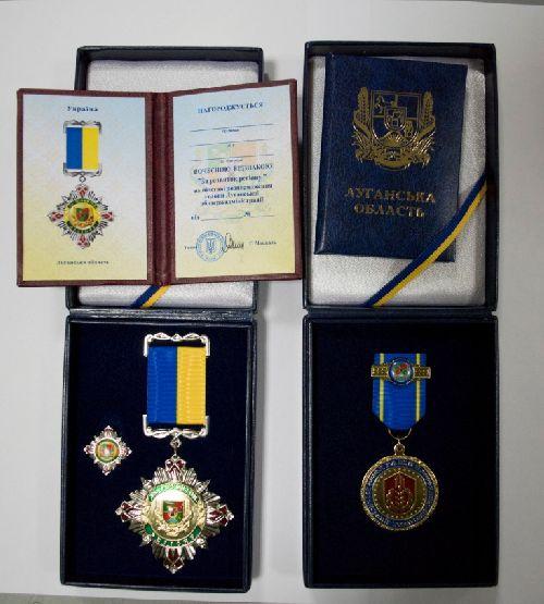 Запроваджено нові почесні відзнаки Луганської облдержадміністрації
