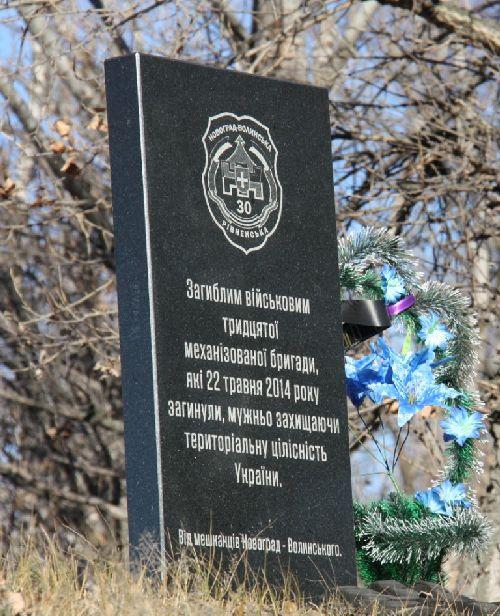 В Рубежном почтили память погибших патриотов Украины