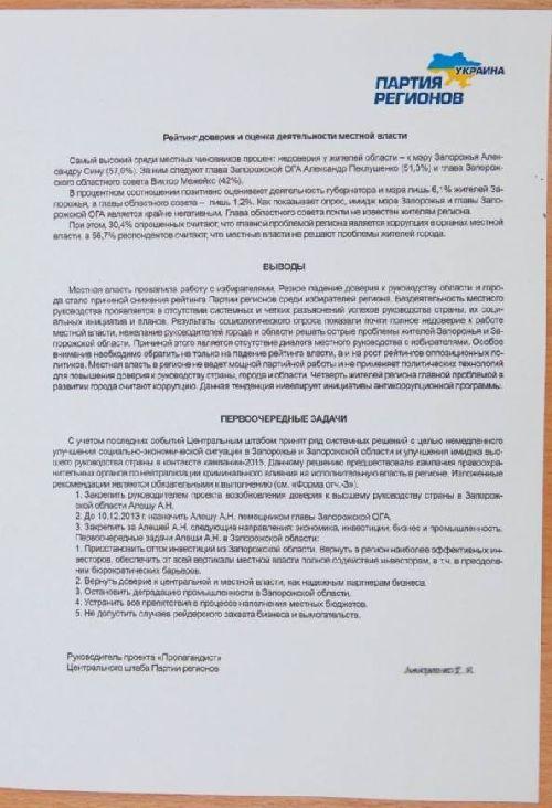 Депутат Шведов: Луганщиной руководит смотрящий от Януковича-младшего